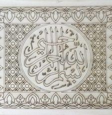 Bismillah hir Rahman nir Rahim